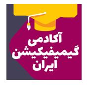 آکادمی گیمیفیکیشن ایران